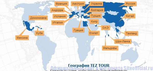 ТЕЗ ТУР официальный сайт - Карта туров