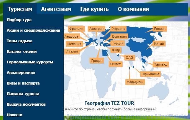 ТЕЗ ТУР официальный сайт - Разделы