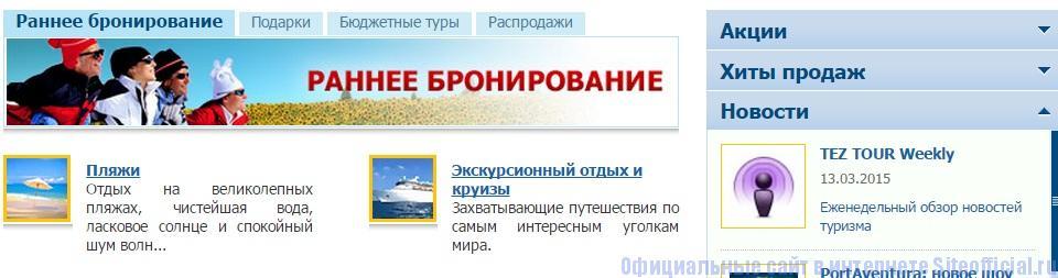 ТЕЗ ТУР официальный сайт - Раннее бронирование