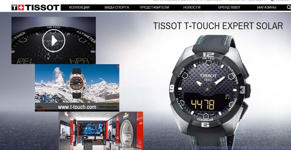 Тиссот часы официальный сайт - Главная страница