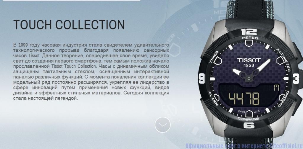 Тиссот часы официальный сайт - Touch collection