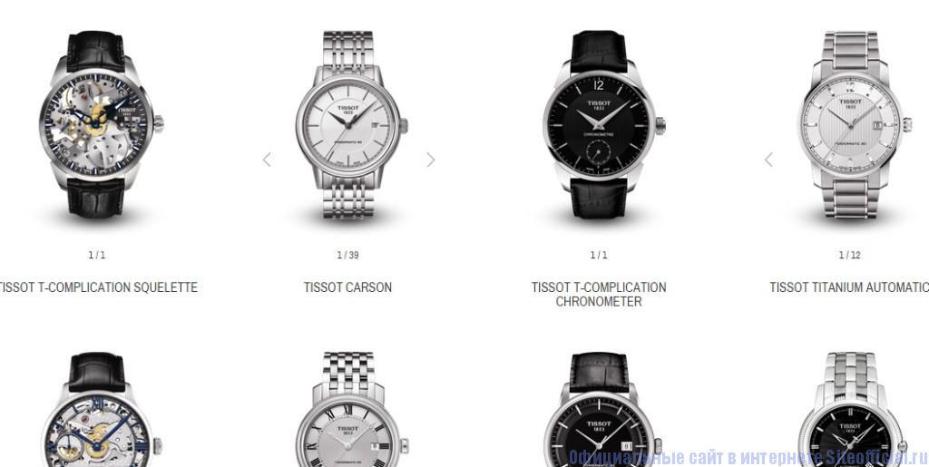 Тиссот часы официальный сайт - T-Classic