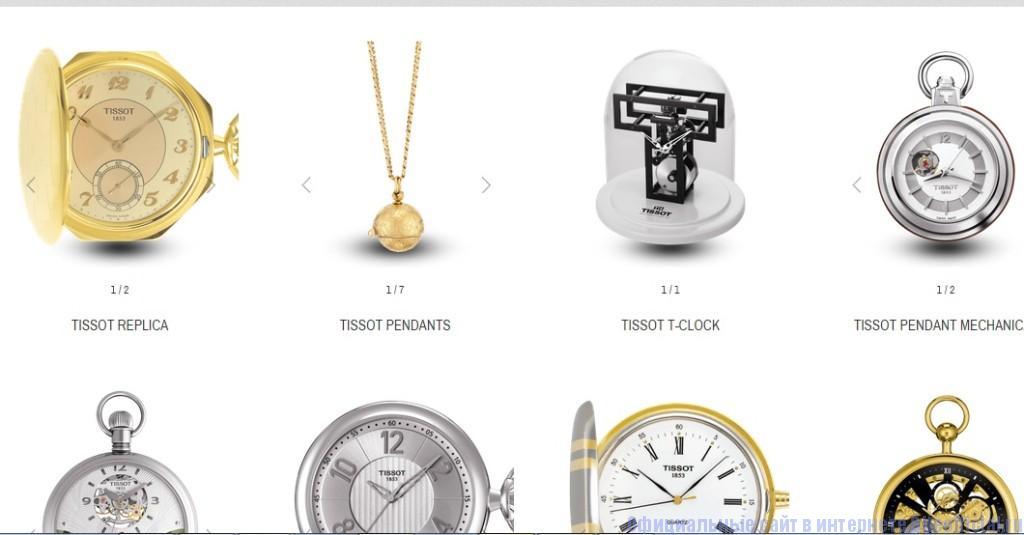 Тиссот часы официальный сайт - T-Pocket