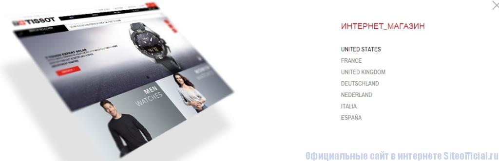 Тиссот часы официальный сайт - Интернет магазин
