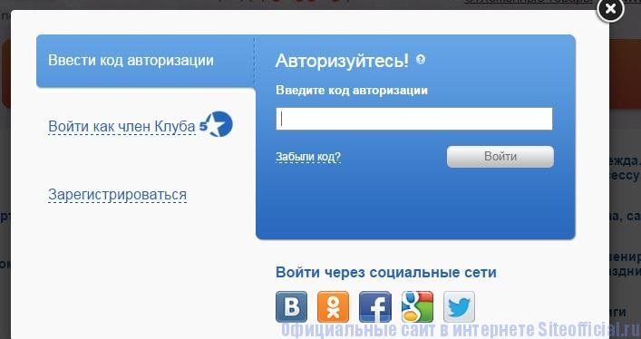 Топ шоп официальный сайт - Регистрация