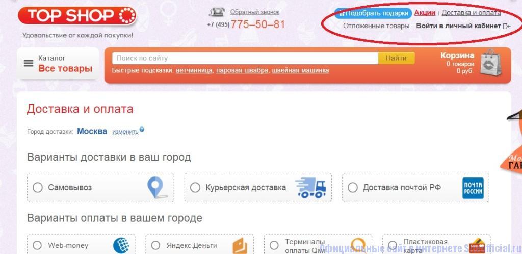 Топ шоп официальный сайт - Доставка и оплата