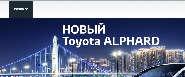 Тойота официальный сайт - Меню
