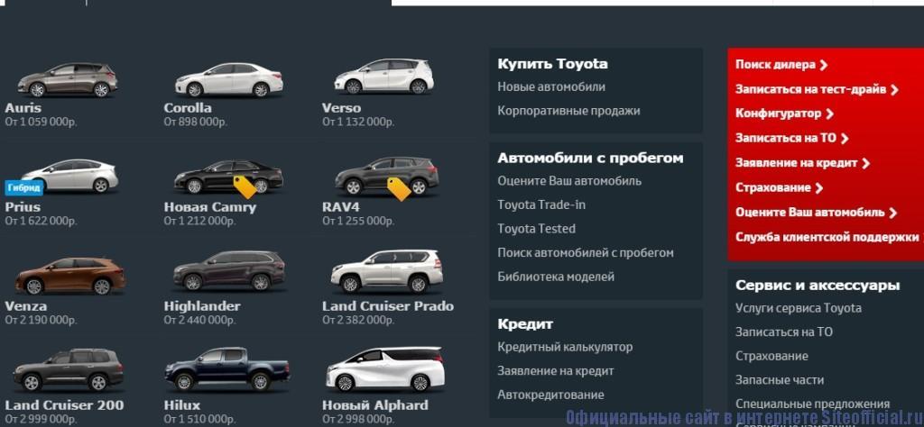 Тойота официальный сайт - Авто