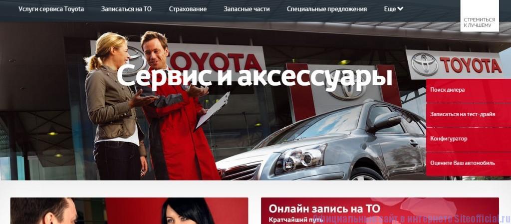 Тойота официальный сайт - Сервис и аксессуары