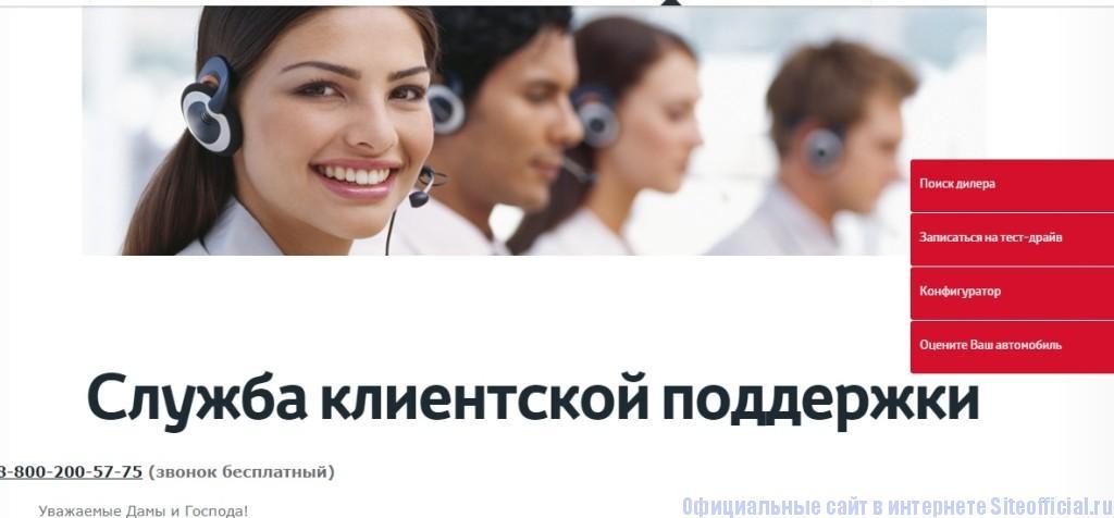 Тойота официальный сайт - Служба клиентской поддержки