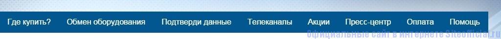 Официальный сайт Триколор тв - Разделы