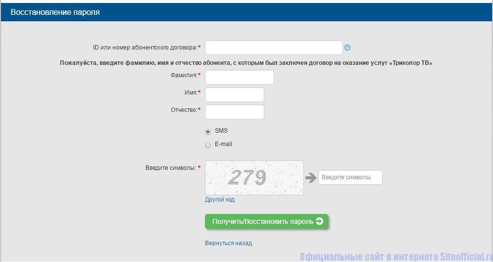 Восстановление пароля для входа в Триколор ТВ личный кабинет