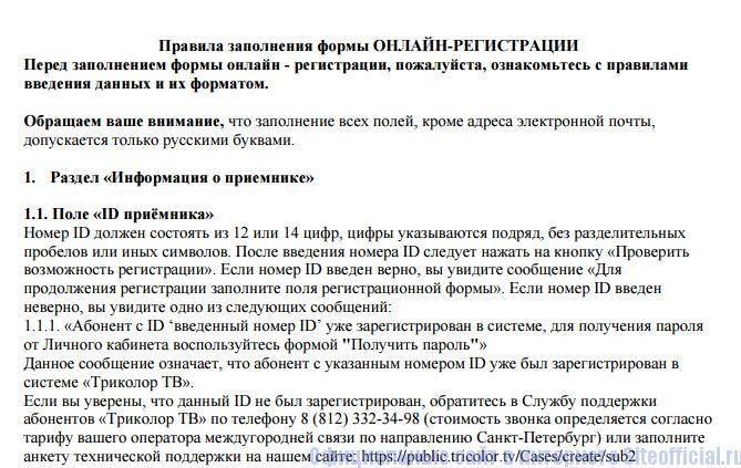 Инструкция онлайн-регистрации на Триколор ТВ