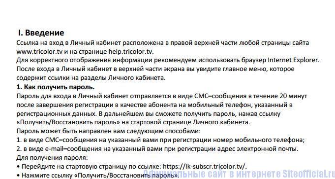 Инструкция по работе с личным кабинетом Триколор ТВ