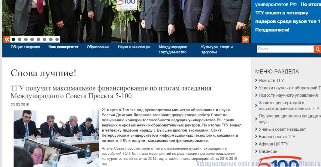 ТГУ официальный сайт - Подробная информация с главной страницы