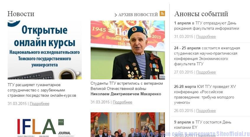 ТГУ официальный сайт - Новости