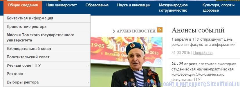 ТГУ официальный сайт - Разделы