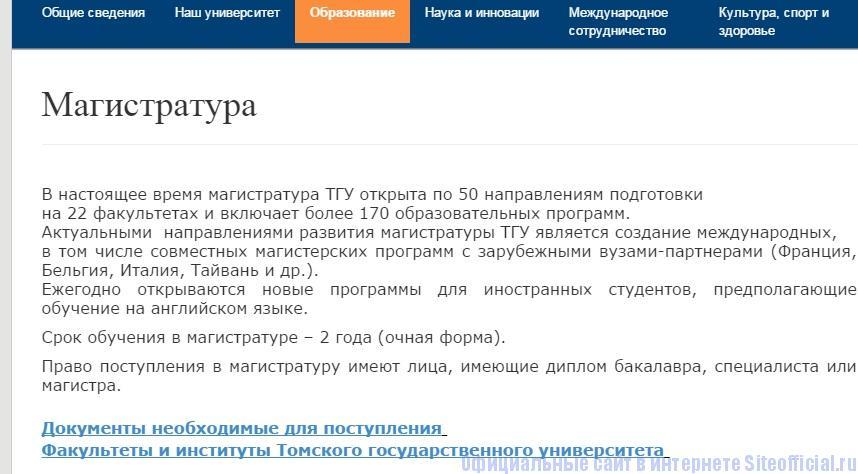 ТГУ официальный сайт - Магистратура