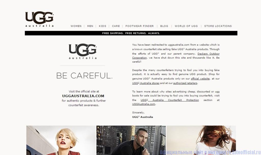 Угги официальный сайт - Главная страница