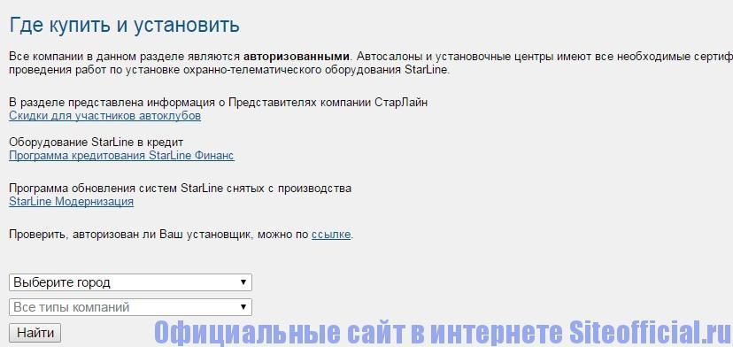 Старлайн официальный сайт - Где купить и установить