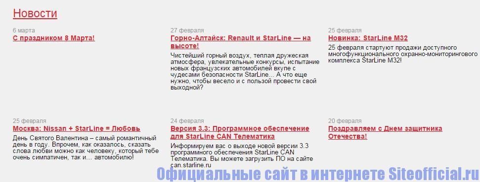 Старлайн официальный сайт - Новости