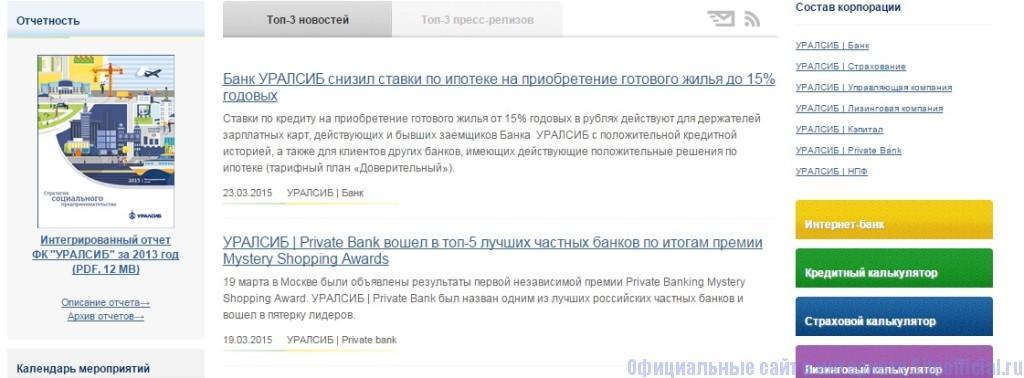 Уралсиб официальный сайт - Информация