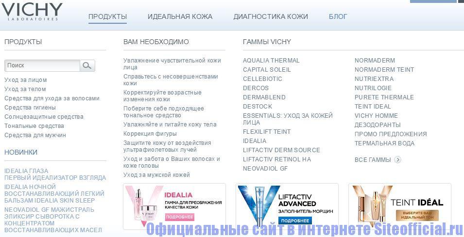 """Официальный сайт Vichy - Вкладка """"Продукты"""""""