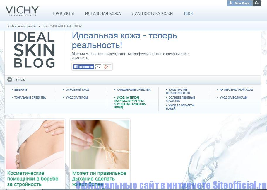 """Официальный сайт Vichy - Вкладка """"Блог"""""""