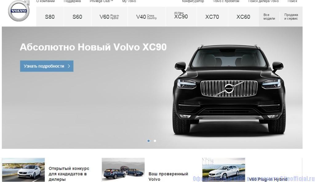 Вольво официальный сайт - Авто