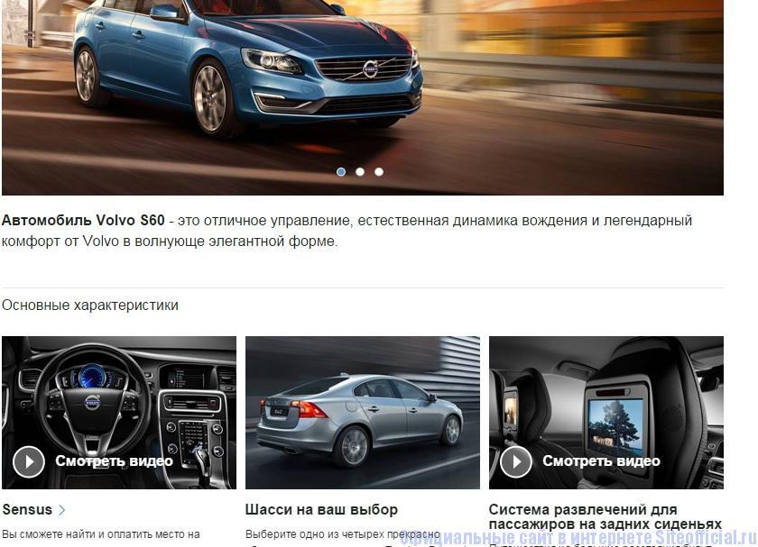 Вольво официальный сайт - S60