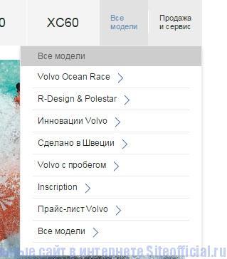 Вольво официальный сайт - Все модели