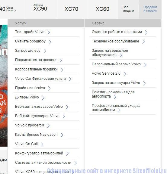 Вольво официальный сайт - Продажа и сервис