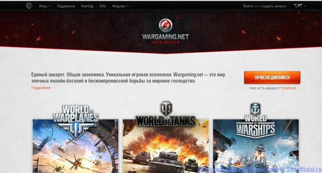 Wargaming net официальный сайт - Главная страница