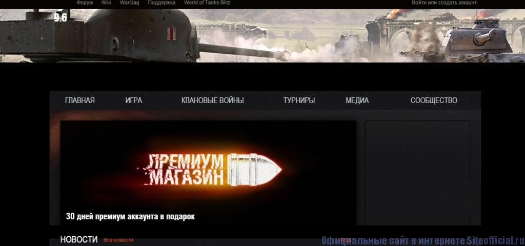 Wargaming net официальный сайт - Игры