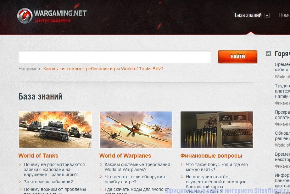 Wargaming net официальный сайт - База знаний
