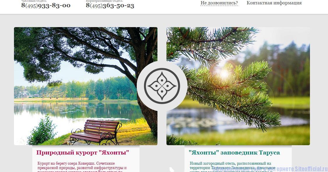 Яхонты официальный сайт - Главная страница