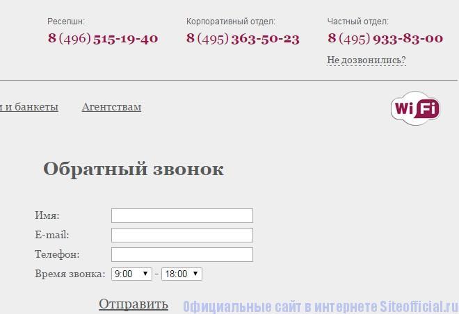 Яхонты официальный сайт - Связь