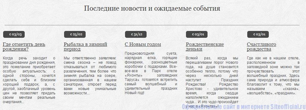 Яхонты официальный сайт - Последние новости и ожидаемые события