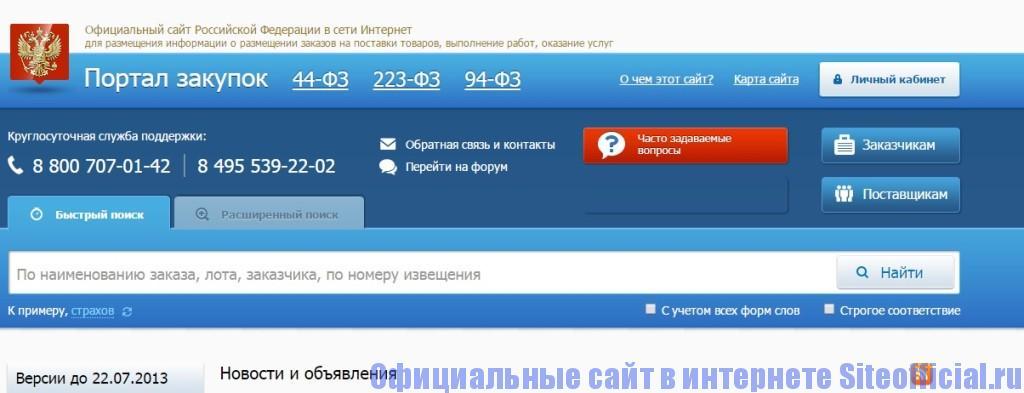 Закупки ГО ВРУ официальный сайт - Главная страница
