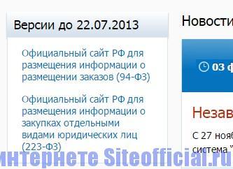 Закупки ГО ВРУ официальный сайт - Прежняя версия сайта