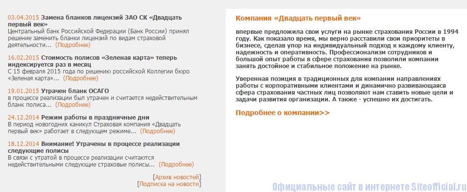 21 век официальный сайт - Новости