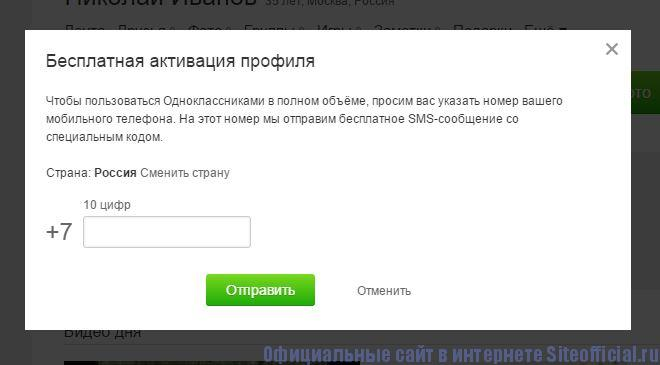 Ок.ру - Бесплатная активация профиля