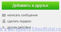 Ок.ру - Вкладки