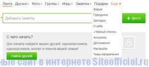 RateMeUp- программа для накрутки счетчиков посещений сайтов