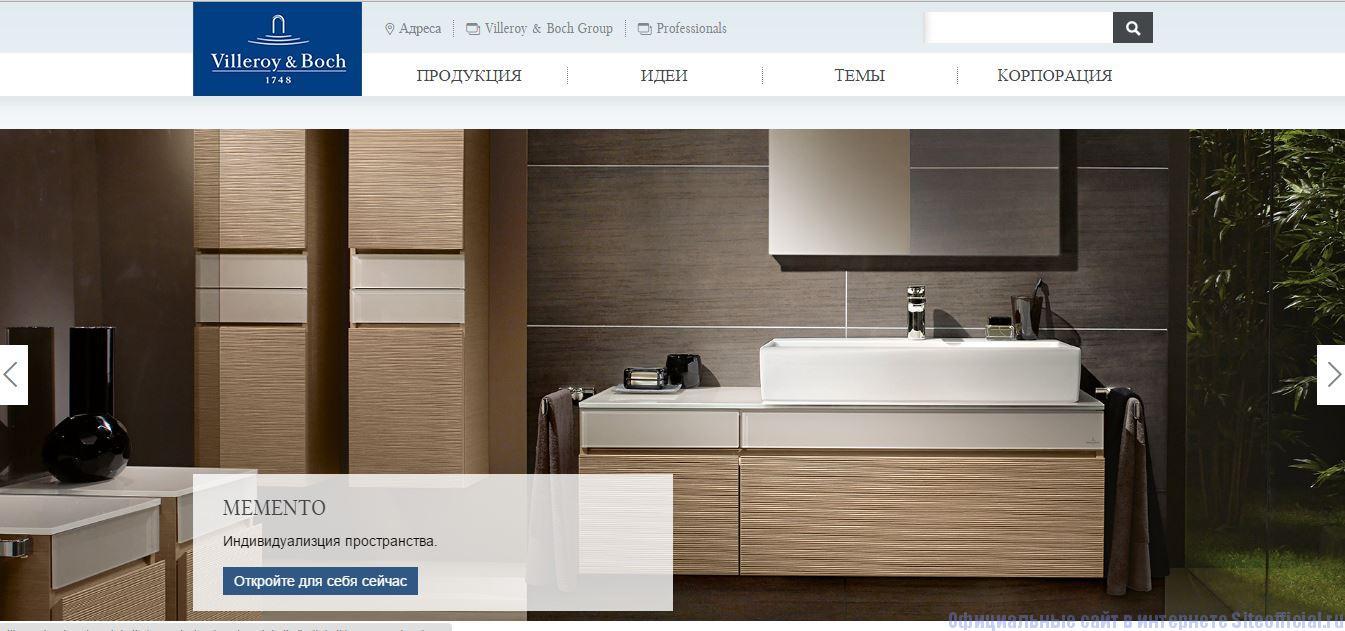 Официальный сайт Villeroy & Boch - Главная страница