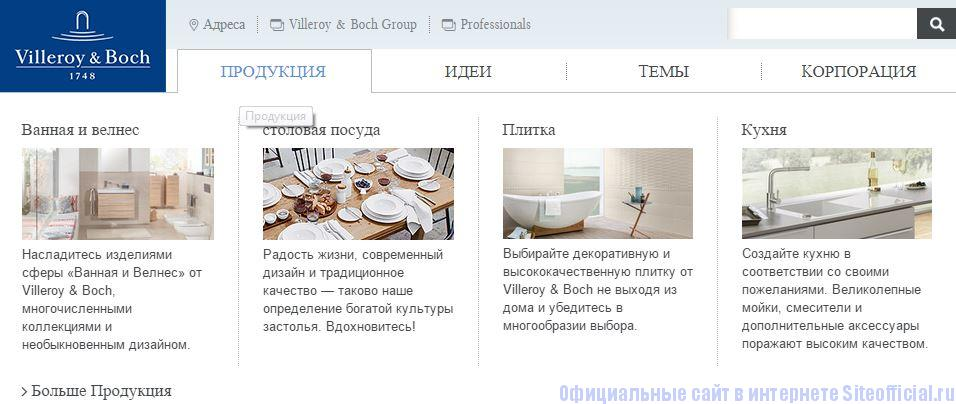 Официальный сайт Villeroy & Boch - Основное меню