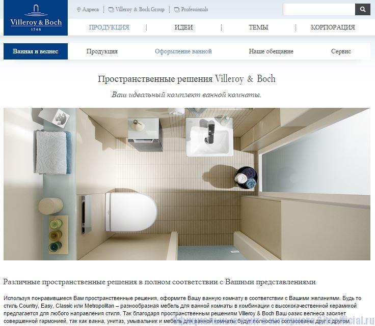 """Официальный сайт Villeroy & Boch - Вкладка """"Пространственные решения"""""""