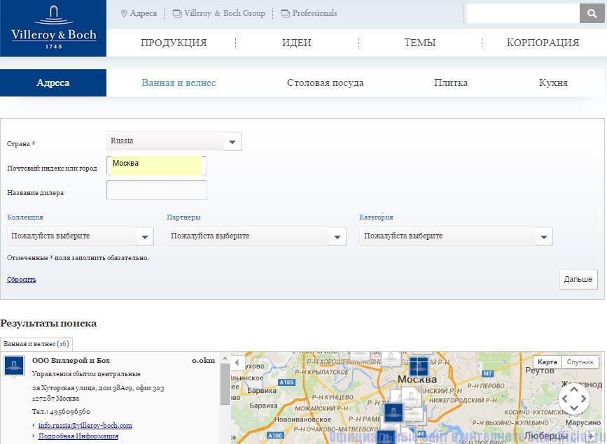 """Официальный сайт Villeroy & Boch - Вкладка """"Адреса"""""""