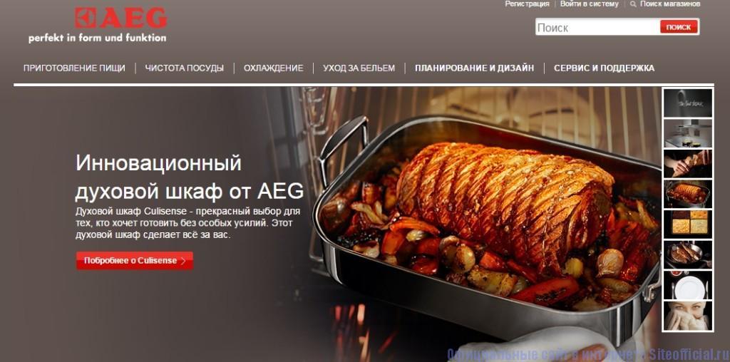 Официальный сайт AEG - Главная страница