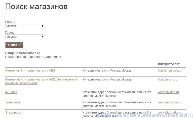 Официальный сайт AEG - Информация, где купить